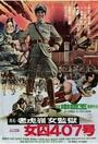 Фільм «Узница 407» (1976)