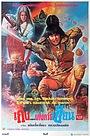 Фільм «Qu mo tong» (1986)