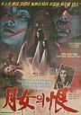 Фільм «Ночной злой дух» (1981)