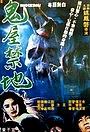 Фільм «Gui wu jin di» (1981)