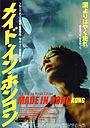 Фільм «Сделано в Гонконге» (1997)