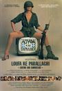 Фільм «Откосить и не отсвечивать» (1984)
