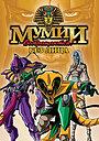Сериал «Мумии возвращаются!» (1997 – 1998)