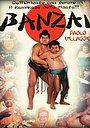 Фильм «Банзай» (1997)