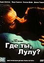 Фільм «Где ты, Лулу?» (1998)