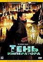 Фільм «Тень императора» (1996)