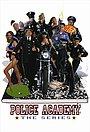 Сериал «Полицейская академия» (1997 – 1998)
