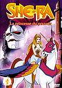 Сериал «Непобедимая принцесса Ши-Ра» (1985 – 1987)