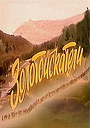 Фильм «Золотоискатели» (1986)