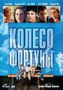 Фильм «Колесо фортуны» (1998)