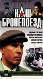 Фільм «Наш бронепоезд» (1988)