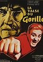 Фільм «Вальс «Гориллы»» (1959)