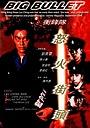 Фільм «Большая пуля» (1996)