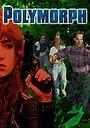 Фільм «Полиморф» (1996)