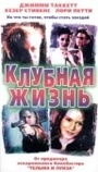Фильм «Клубная жизнь» (1999)
