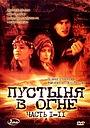 Сериал «Пустыня в огне» (1997)