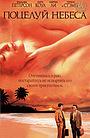 Фильм «Поцелуй небеса» (1998)