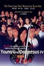 Фільм «Молодые и опасные 4» (1997)