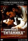 Фільм «Горничная с «Титаника»» (1997)
