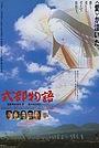 Фильм «Shikibu monogatari» (1990)