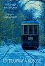 Фільм «Трамвай в Москве» (1995)