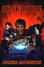 Фільм «Прокляття Володара ляльок» (1998)