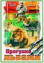 Фильм «Прогулка со львами» (1999)
