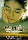 Фільм «Родственные души» (1997)