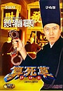 Фільм «Адвоката, адвоката!» (1997)
