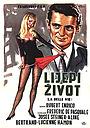 Фильм «Прекрасная жизнь» (1963)