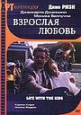 Фильм «Взрослая любовь» (1991)