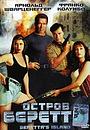 Фільм «Остров Беретты» (1994)