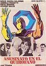 Фильм «Мафия в белых халатах» (1973)