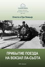 Фільм «Прибуття потягу на вокзал Ла-Сьота» (1895)