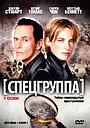 Серіал «Спецгруппа» (1998 – 2005)