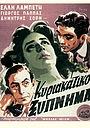 Фільм «Счастье в Афинах» (1954)
