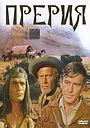 Фільм «Прерия» (1968)