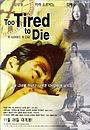 Фільм «Уставший умирать» (1998)
