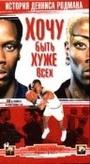 Фільм «Хочу быть хуже всех: История Денниса Родмана» (1998)