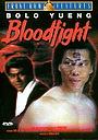 Фильм «Кровавая битва» (1989)