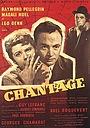 Фільм «Шантаж» (1955)