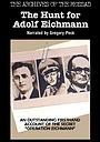 Фільм «L'Hidato Shel Adolf Eichmann» (1994)