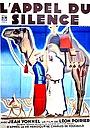 Фільм «Зов тишины» (1936)