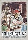 Фільм «Поликушка» (1919)