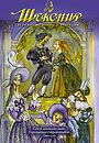 Серіал «Шекспир: Великие комедии и трагедии» (1992 – 1994)
