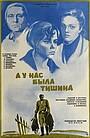 Фільм «А у нас була тиша» (1977)