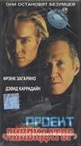 Фільм «Проект «Елімінатор»» (1991)