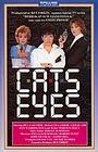 Серіал «Глаза кошек» (1985 – 1987)