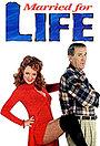 Серіал «Женаты на всю жизнь» (1996)