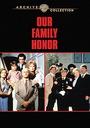 Сериал «Наша честная семья» (1985 – 1986)